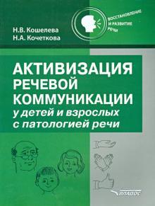Активизация речевой коммуникации у детей и взрослых с патологией речи. Методическое пособие
