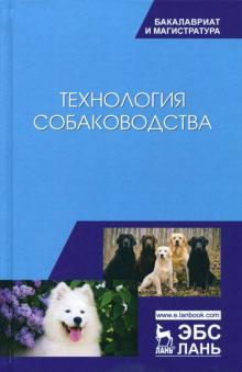 Технология собаководства. Учебное пособие - Арилов, Блохина, Блохин