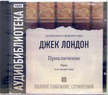 Полное собрание сочинений. Том. 1. «Приключение» (CD-MP3) - Джек Лондон