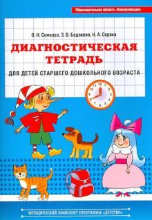 Диагностическая тетрадь для детей старшего дошкольного возраста - Сомкова, Бадакова, Сорока