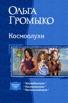 Космоолухи (трилогия)