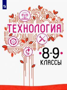 Технология. 8-9 класс. Учебник. ФП. ФГОС - Казакевич, Семенова, Пичугина, Филимонова