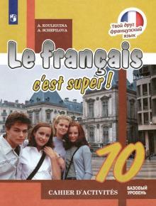 Французский язык. 10 класс. Рабочая тетрадь. Базовый уровень