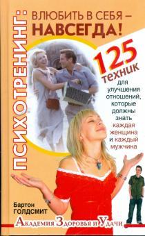 Психотренинг. Влюбить в себя навсегда! 125 техник для улучшения отношений