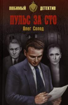 Пульс за сто - Олег Солод