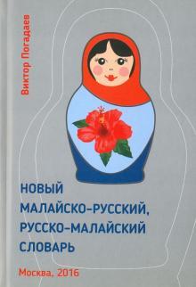 Новый малайско-русский, русско-малайский словарь. Около 70 000 слов - Виктор Погадаев