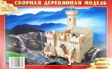 """Сборная модель """"Крепость короля"""" (PH037)"""