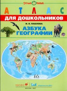 Атлас: Азбука георафии