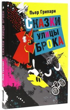 Сказки улицы Брока (с автографом переводчика)