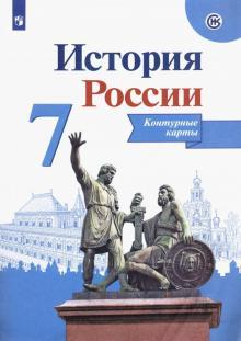 История России. 7 класс. Контурные карты. ФГОС