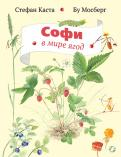 Стефан Каста - Софи в мире ягод обложка книги