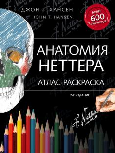 Анатомия Неттера. Атлас-раскраска