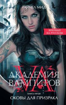 Академия вампиров. Книга 5. Оковы для призрака