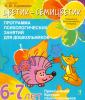 Цветик-семицветик. Программа психолого-педагогических занятий для дошкольников 6-7 лет