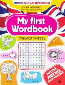 My first Wordbook. Учимся читать