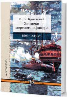 Записки морского офицера в продолжении кампании на Средиземном море под началом вице-адмирала - Владимир Броневский