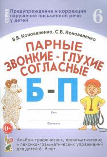 Парные звонкие-глухие согласные Б-П. Альбом графических, фонематических упражнений для детей 6-9 лет