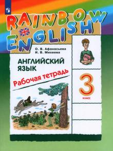 Английский язык. 3 класс. Rainbow English. Рабочая тетрадь. РИТМ. ФГОС