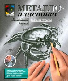 """Металлопластика. Набор №3 """"Гость из глубины"""" (437003)"""