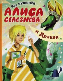 Алиса Селезнёва и Дракон