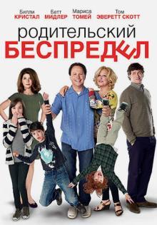 Родительский беспредел (DVD)