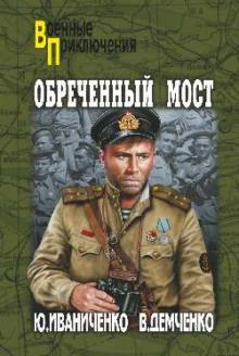 Обреченный мост - Иваниченко, Демченко