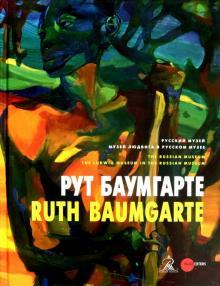 Рут Баумгарте