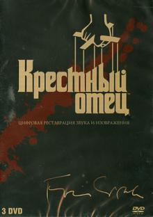 Крестный отец. Трилогия (3 DVD)