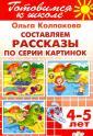 Составляем рассказы по серии картинок. 4-5 лет