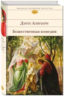 """Книга: """"Божественная комедия"""" - Данте Алигьери. Купить ..."""