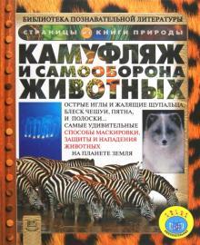 Камуфляж и самооборона животных