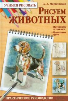 Рисуем животных - Алла Марковская