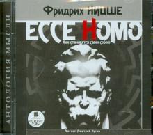 Ессе Homo. Как становятся сами собою (CDmp3)