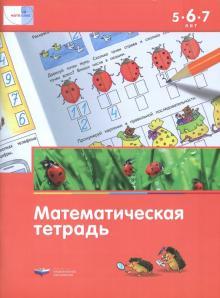 Мате:плюс. Математическая тетрадь для детей 5-6-7 лет - Федосова, Стародубцева, Вершинина