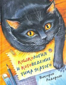 Кошкология и котоведение Тима Усатого