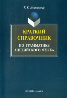 Краткий справочник по английской грамматике. Методическое пособие