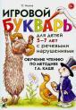 Игровой букварь для детей 5-7 лет с речевыми нарушениями. Обучение чтению по методике Г.А. Каше