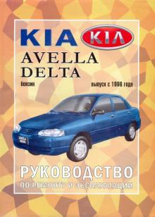 Руководство по ремонту и эксплуатации Kia Avella/Delta, бензин, выпуск с 1996 г.