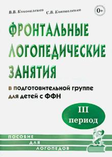 Фронтальные логопедические занятия в подготовительной группе для детей с ФФН. 3-й период