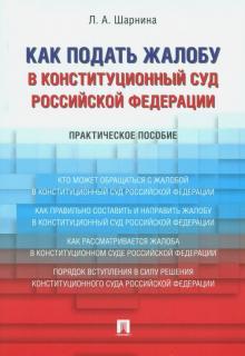 Как подать жалобу в Конституционный Суд Российской Федерации. Практическое пособие