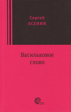 Васильковое слово