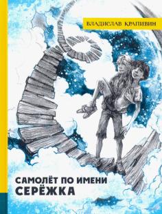Иллюстрированная библиотека фантастики и приключений. Самолет по имени Сережка