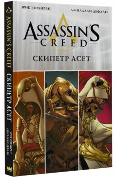 Assassin's Creed. Скипетр Асет