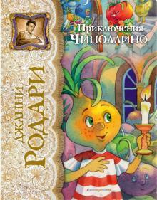 Приключения Чиполлино - Джанни Родари