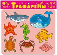 """Трафареты пластиковые """"Обитатели моря"""" (1605)"""
