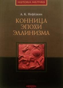 Конница эпохи эллинизма - Александр Нефедкин