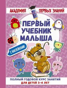 """""""Первый учебник малыша с наклейками Полный годовой курс ..."""