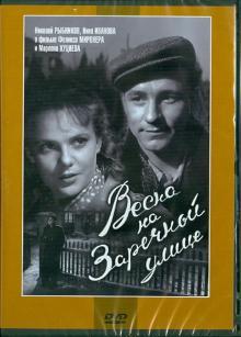 Весна на Заречной улице (DVD)