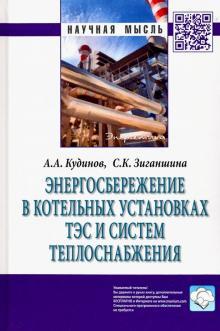 Энергосбережение в котельных установках ТЭС и систем теплоснабжения - Кудинов, Зиганшина
