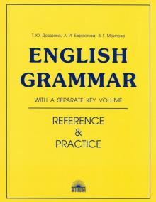 English Grammar. Reference and Practice. Учебное пособие